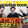 289 HEAVENS DOOR 第289話(1/4)【パチスロ アラジン AII】《木村魚拓》《ジロウ》《トメキチ》