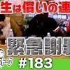 183 アロマティックトークinぱちタウン #183【木村魚拓 × 沖ヒカル × グレート巨砲】
