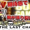 016-2 THE LAST CHANCE 第16話 ミリオンゴッド-神々の凱旋- 後編