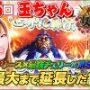 075 女王道75回~玉ちゃん~【押忍!サラリーマン番長】