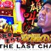 017-2 THE LAST CHANCE 第17話 プレミアムビンゴ 後編