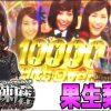 082 百戦錬磨 第82戦<果生梨>【ぱちんこ AKB48 ワン・ツー・スリー!! フェスティバル】
