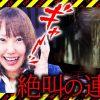 024 6号機の恐怖台! 絶叫ノ連鎖「えんスロ! 第24話」