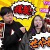 149-3 スロットライブ〜スロフェッショナルの流儀〜#149 Part 3「エハラマサヒロ/橘リノ」【沖ドキ/北斗天昇/RE:ゼロ】シーズン19