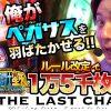 018-1 THE LAST CHANCE 第18話 聖闘士星矢 海皇覚醒 前編