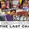 まりも「ザ・ラストチャンス」未公開トーク集Part3 ★万枚達成回の未公開映像★【THE LAST CHANCE】