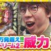 021 好きにヤロウ 第21話(2/2)【ぱちんこ AKB48 ワン・ツー・スリー!! フェスティバル】《ヤルヲ》《ジロウ》
