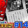 146 松本バッチの成すがままに!#146【ミリオンゴッド-神々の凱旋-】