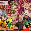 086 ユニバTV3 #86【ゲスト:貴方野チェロス 『沖ドキ!2』新機種解説】