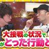 023 好きにヤロウ 第23話(2/2)【CRスーパー海物語IN沖縄4】《ヤルヲ》《ジロウ》