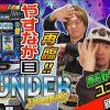 085 ユニバTV3 #85【ゲスト:貴方野チェロス 『サンダーV ライトニング』新機種解説】