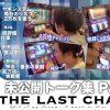 まりも「ザ・ラストチャンス」★まりも道で低評価がすごかった動画★【THE LAST CHANCE】未公開トーク集Part1