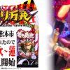 074-1 ひとり万発 #74 『運営に言われたので花の慶次〜蓮で勝負!! 前編』