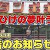 【パチンコ店買い取ってみた】【臨時】ひげの店2号店出店計画(開店のお知らせ)