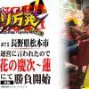 075 ひとり万発 #75 『運営に言われたので花の慶次〜蓮で勝負!! 後編』