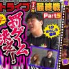 152-5 スロットライブ#152 Part5「エハラマサヒロ/カブトムシゆかり」〜スロフェッショナルの流儀〜【シーズン19】最終戦