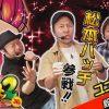 087 ユニバTV3 #87【ゲスト:松本バッチ 『沖ドキ!2』設定推測実戦】