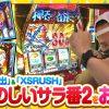 028 好きにヤロウ 第28話(1/2)【押忍!サラリーマン番長2】《ヤルヲ》《ジロウ》