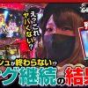 152 NEW GENERATION 第152話 (2/4)【押忍!サラリーマン番長】《リノ》《兎味ペロリナ》