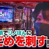 153 NEW GENERATION 第153話 (3/4)【押忍!サラリーマン番長】《リノ》《兎味ペロリナ》