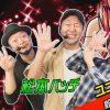 088 ユニバTV3 #88【ゲスト:松本バッチ 『沖ドキ!2』設定推測実戦 後編】