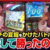 154 NEW GENERATION 第154話 (4/4)【押忍!サラリーマン番長】《リノ》《兎味ペロリナ》