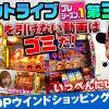 スロットライブ【PS】#6「松本バッチ/玉ちゃん」第3戦 Part2〜スロフェッショナルの流儀〜【凱旋・ハーデス】