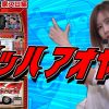 036 【マッハGOGOGO】~青山がGOGOタイムでカップ連!~ファイト青山!#36《青山りょう》