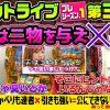 スロットライブ【PS】#5「松本バッチ/玉ちゃん」第3戦 Part1〜スロフェッショナルの流儀〜【凱旋・ハーデス】