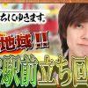 032 【立ち回り系パチスロ実践番組】~都内屈指の激熱地域!渋谷駅前編!~ ただ、勝ちにゆきます#32《梅屋シン》