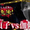 001 【マジで仰天!! 最恐告知!!】ワサビ通#1「ワサビが貞子vs伽倻子を初打ち!!」【ビビりまくり実戦!!】
