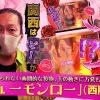 【まさかのポロリ台!?】ひとり万発特別編 #1 「ニューモンローでハッスルハッスル!!」【ニューモンロー】