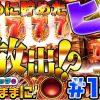 149 松本バッチの成すがままに!#149【ミリオンゴッド-神々の凱旋-】