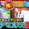 155 NEW GENERATION 第155話 (1/4)【パチスロ TIGER&BUNNY】《リノ》《兎味ペロリナ》