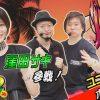 089 ユニバTV3 #89【ゲスト:窪田サキ 『沖ドキ!2』ホール実戦 前編】
