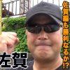 043 バイク修次郎の日本全国旅打ち日記/#43佐賀県