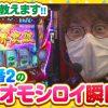 029 好きにヤロウ 第29話(2/2)【押忍!サラリーマン番長2】《ヤルヲ》《ジロウ》