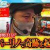 036 おっさんずスロ 第36話(4/4)【スーパーリノMAX】《松本バッチ》《くり》《ジロウ》