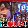 156 NEW GENERATION 第156話 (2/4)【押忍!サラリーマン番長】《リノ》《兎味ペロリナ》