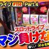 スロットライブ#156 Part4[玉ちゃん][橘リノ]【バジリスク絆2/沖ドキ】〜スロフェッショナルの流儀〜シーズン20