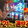 302 HEAVENS DOOR 第302話(2/4)【パチスロガールフレンド(仮)~聖櫻学園メモリアル~】《木村魚拓》《ジロウ》《トメキチ》