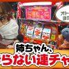 062 ツギハギファミリア 第62話(3/4)【Reno】《木村魚拓》《兎味ペロリナ》《五十嵐マリア》