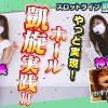 スロットライブ#155 Part1[神谷玲子][ナツ美]【凱旋】〜スロフェッショナルの流儀〜シーズン20