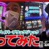 159 NEW GENERATION 第159話 (1/4)【ハイパーブラックジャック】《リノ》《兎味ペロリナ》