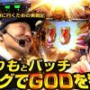 006-1 【タッグでゴッド】 まりも・バッチの俺たちタッグだろ!? #6(前編)