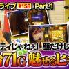 スロットライブ#158 Part1[松本バッチ][神谷玲子]【凱旋/沖ドキ】〜スロフェッショナルの流儀〜シーズン20