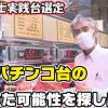 【パチンコ店買い取ってみた】第248回中古パチンコ台の可能性を探したい!ひげ紳士の実践機種を選考します