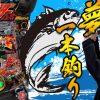 【仮面ライダー轟音】~オンナ、出玉一本釣り!~ファイト青山!#46(2/2) 《青山りょう》