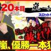 押忍!番長3で初出場完全勝利を宣言!!【王道1st ~二十本目 嵐編〜】