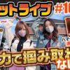 スロットライブ#161 Part2 [玉ちゃん][橘リノ]【吉宗3/ハナハナシリーズ】〜スロフェッショナルの流儀〜シーズン20